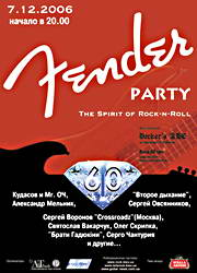 «Fender party»