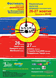 «Vocal Zone»-2006