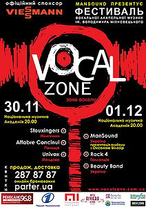 «Vocal Zone»-2007